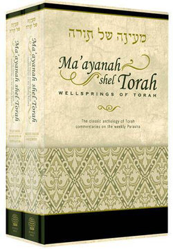 Ma'ayanah shel Torah (2 vol. slipcased set)