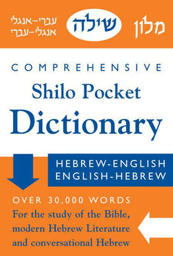 The Comprehensive Shilo Dictionary
