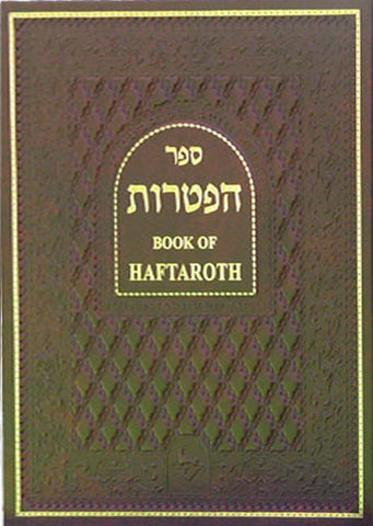 Book of Haftaroth - Judaica Press