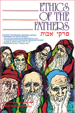 Ethics of the Fathers - Judaica Press