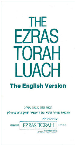 Ezras Torah Luach - Judaica Press