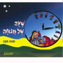 Sha'ah Shel Menucha - Book 1 (2nd grade textbook)