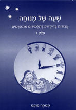 Sha'ah Shel Menucha - Book 1, Dikduk Supplement