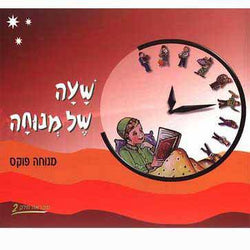 Sha'ah Shel Menucha - Book 2 (3rd grade textbook)
