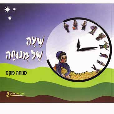 Sha'ah Shel Menucha - Book 3 (4th grade textbook)