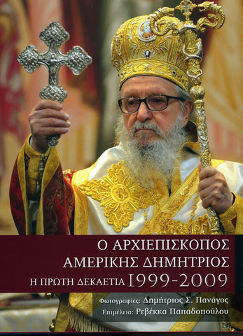 Archbishop Demetrios: the First Decade