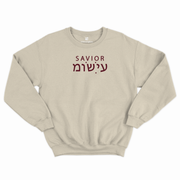 S A V I O R Sweatshirt Cream - Stained Glass Apparel