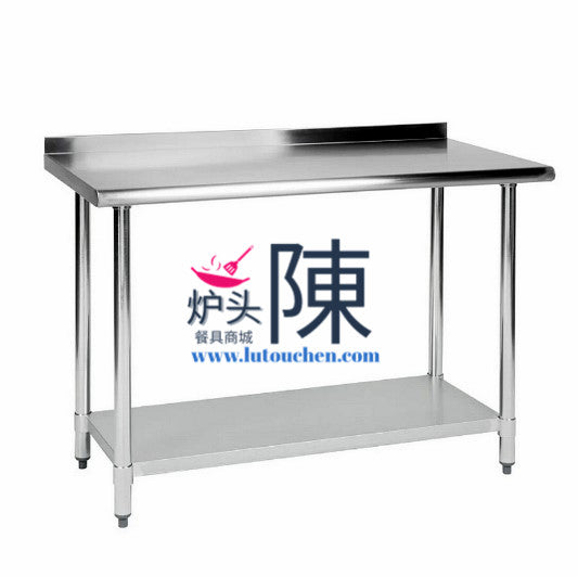 餐馆全不锈钢工作台带防溅板带下层置物架2430 All Stainless Steel 5 inch Back Splash Work Table With Adjustable Undershelf
