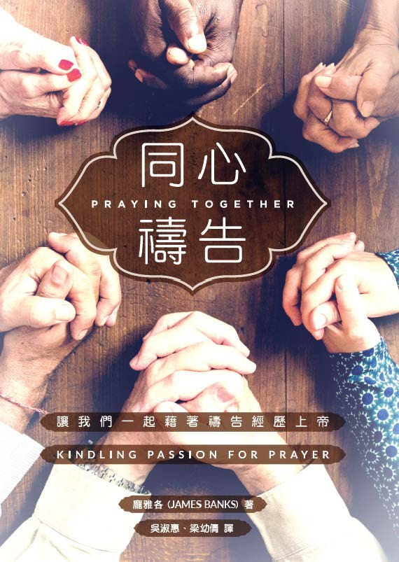 Praying Together (Traditional Chinese)