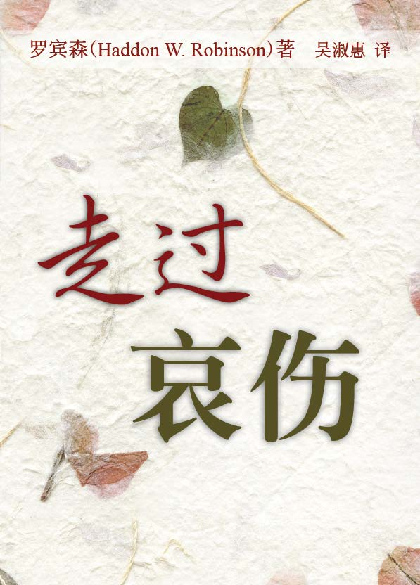 Grief: Comfort For Those Who Grieve and Those Who Want To Help (Simplified Chinese)