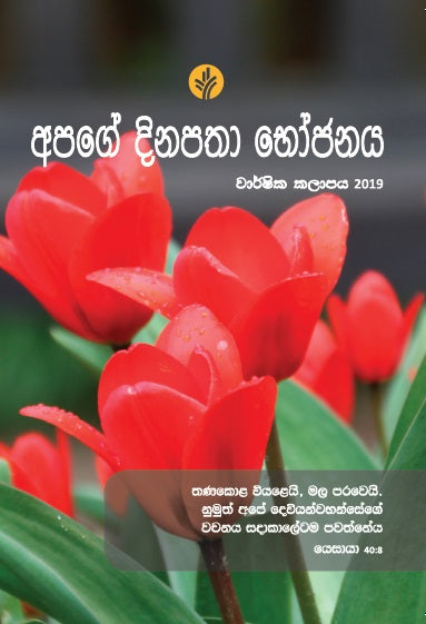 2019 Our Daily Bread Annual Sinhala