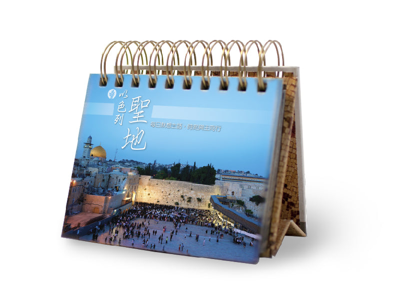 Holy Land Perpetual Calendar (Traditional Chinese)