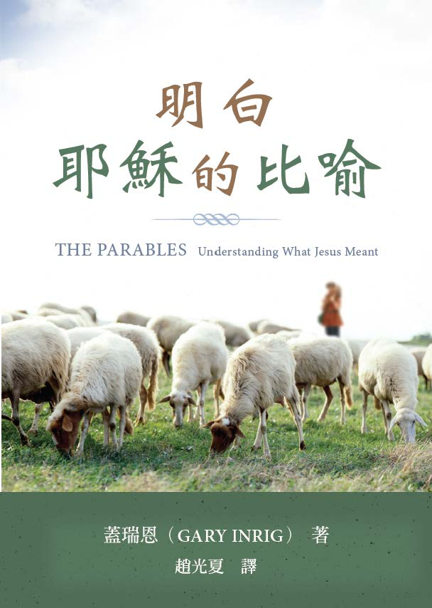 The Parables (Traditional Chinese)