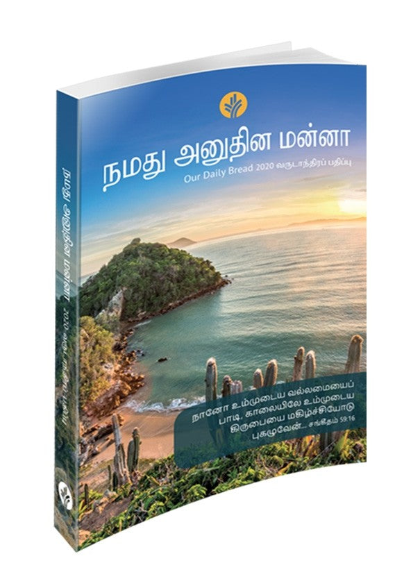 2020 Our Daily Bread Annual Tamil