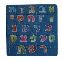 Magnetic Aleph Bet Puzzle