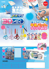 Load image into Gallery viewer, Sonic Mega-Saku 3D Air Kids Scissors