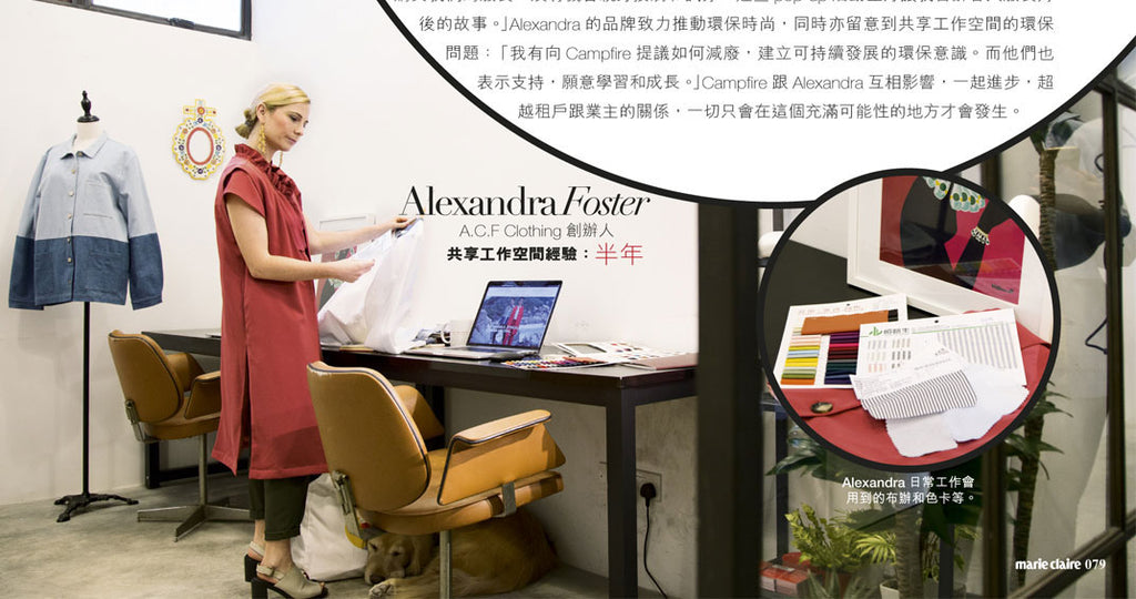 A Fashion Dream Starting From Ground Zero - A.C.F Feature: Marie Claire Hong Kong