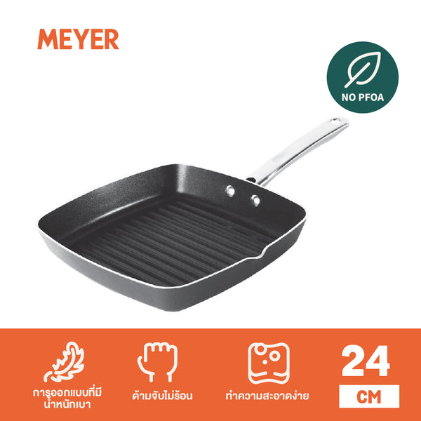 MEYER New Excellence Square Grill Pan (Spout) กระทะปิ้งย่างสี่เหลี่ยมมีปาก 24 ซม. (13524-T)