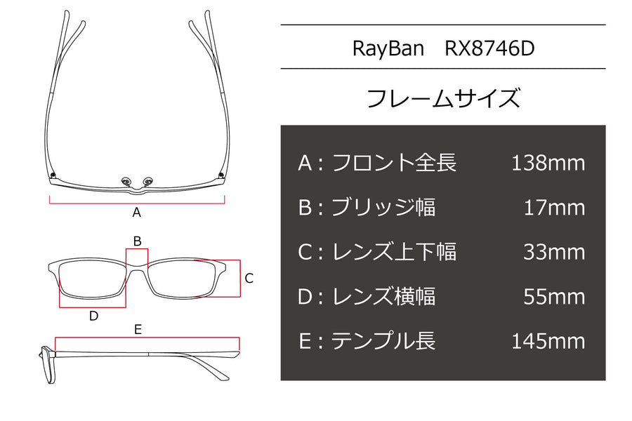 Ray-Ban(レイバン)RX 8746D-1000グレー(55)
