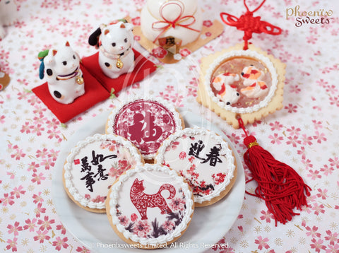 Phoenix Sweets Chinese New Year Cookie Gift Set Year of Dog 農曆新年曲奇禮盒