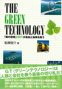 THE GREEN TECHNOLOGY