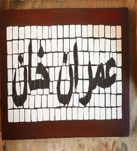 Load image into Gallery viewer, Handmade Urdu Mosaic Nameplates Classic Pakistani Handicrafts