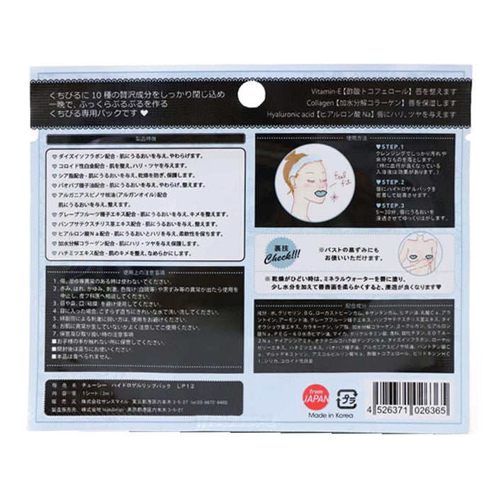 Pure Smile Choosy Lip Gel Mask-White Pearl