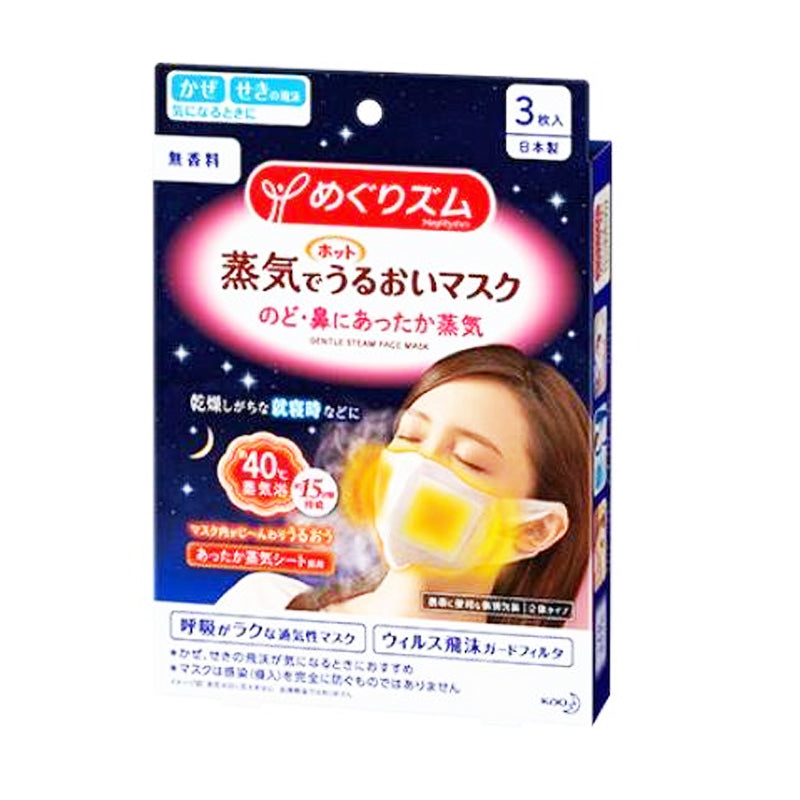 Kao MegRhythm Gentle Steam Face Mask Unscented 3Pack