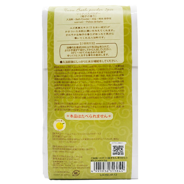 HONYARADOH Bath Powder 20g*5