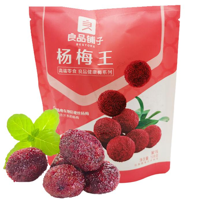 Bestore Dried King Bayberry 108g