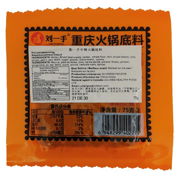 LYS Hot Pot Chongqing Spicy Seasoning 75g