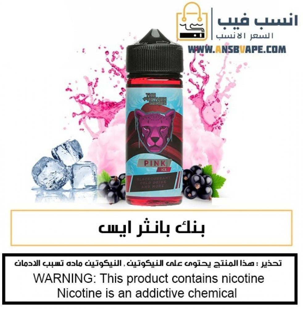 pink panther ICE  120ml بنك بانثر ايس 3 نيكوتين