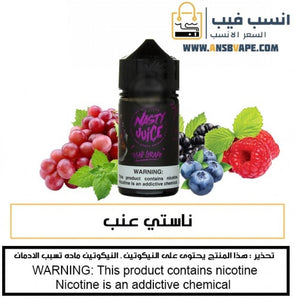 ASAP GRAPE - ناستي عنب