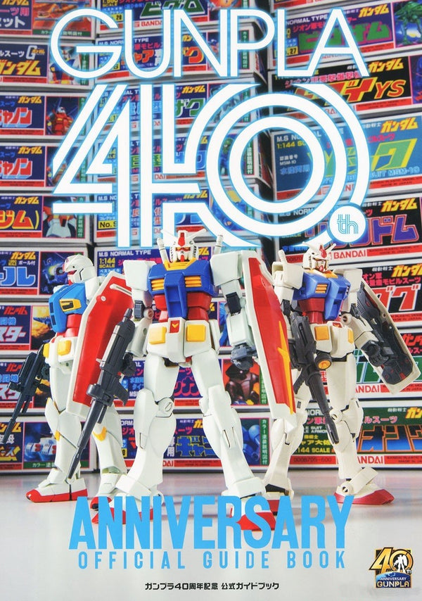 GUNPLA 40th Anniversary Official Guide Book