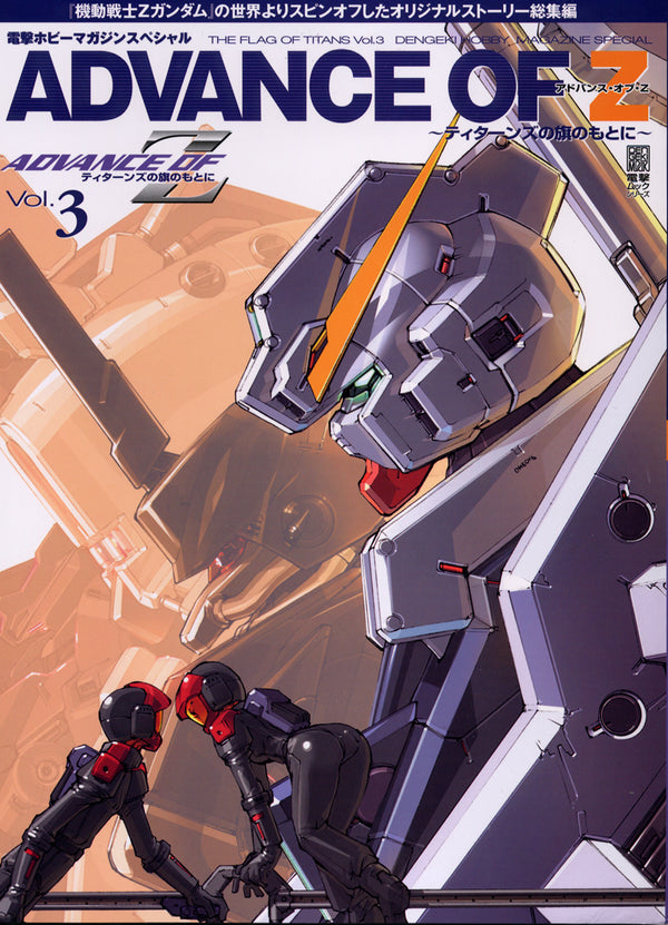 Advance of Z The Flag of Titans Vol. 3 Dengeki Hobby Magazine Special