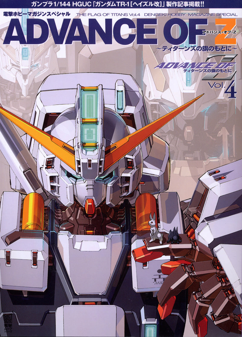 Advance of Z The Flag of Titans Vol. 4 Dengeki Hobby Magazine Special