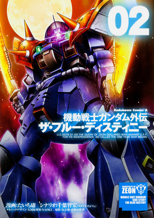 Mobile Suit Gundam Side Story The Blue Destiny Vol. 2 | Gundam UC Project