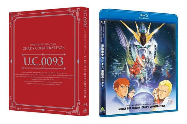 Mobile Suit Gundam Char's Counterattack Blu-ray | Gundam UC Project