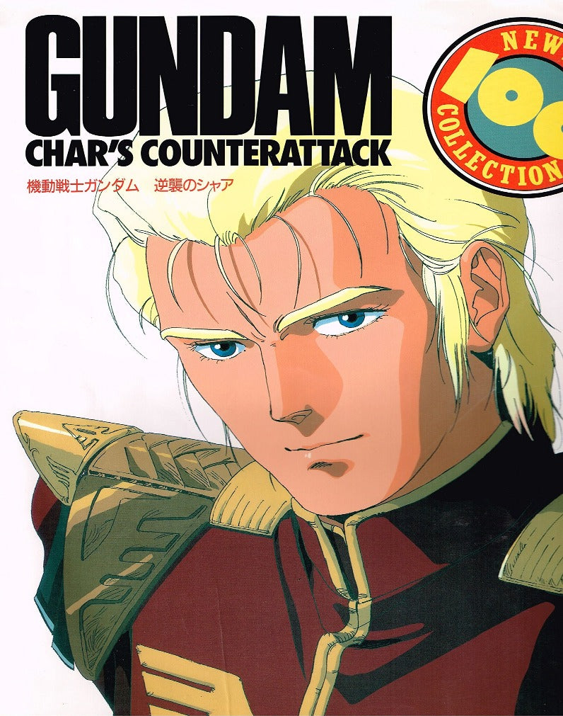 Gundam Char's Counterattack New Type 100% Collection