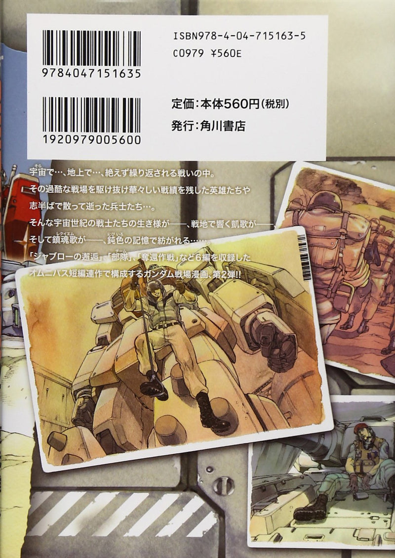 Gundam Legacy Vol. 2 Back | Gundam UC Project