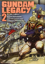 Gundam Legacy Vol. 2 Cover | Gundam UC Project