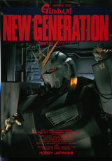 Mobile Suit Gundam New Generation [Hobby Japan Extra Issue]