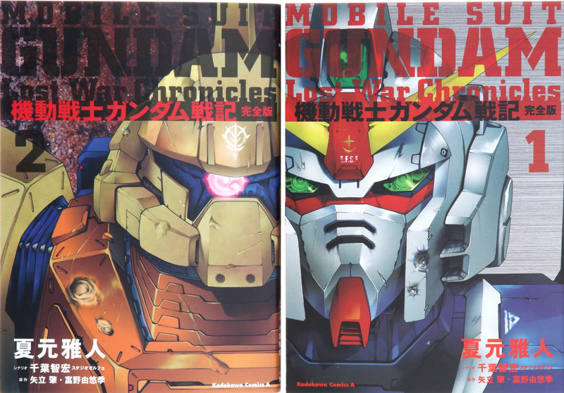 Mobile Suit Gundam Lost War Chronicles Vol. 1-2