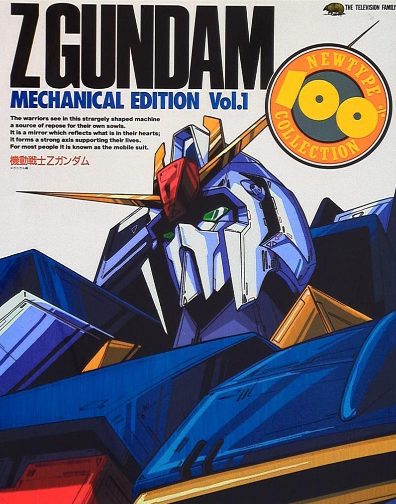 Z Gundam Mechanical Edition Vol. 1 New Type 100% Collection | Gundam UC Project