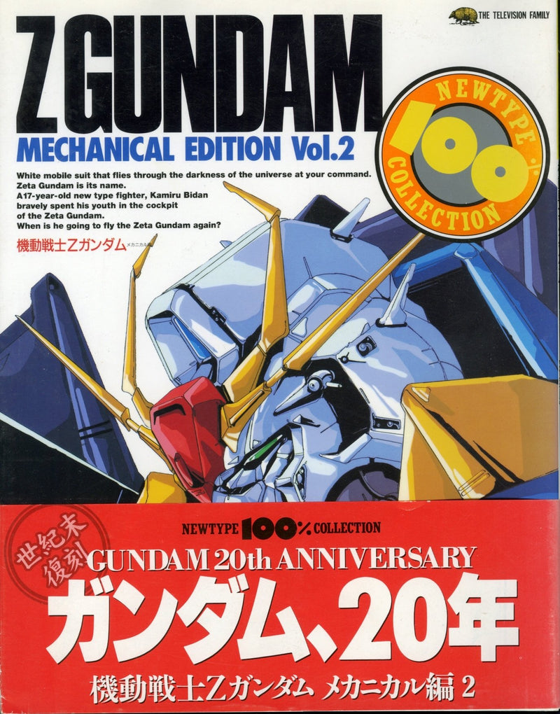 Z Gundam Mechanical Edition Vol. 2 New Type 100% Collection | Gundam UC Project