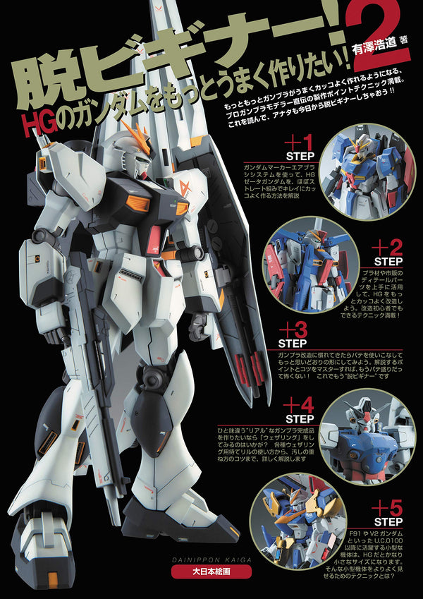 Graduate From Gunpla Beginner Guide 2