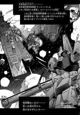 Gundam Legacy Vol. 2 Record 8 | Gundam UC Project