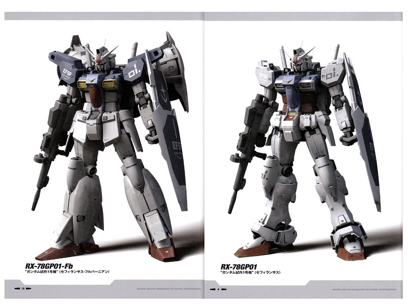 Master Archive MS Gundam RX-78 GP01 Zephyranthes Vol.2