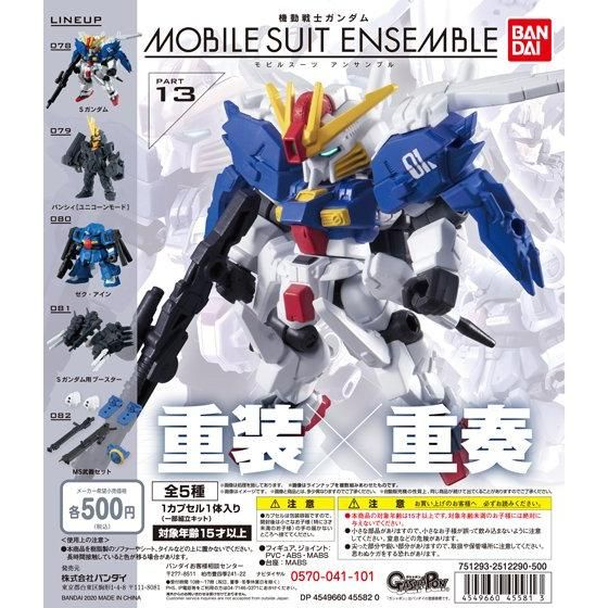 Mobile Suit Gundam Ensemble 13