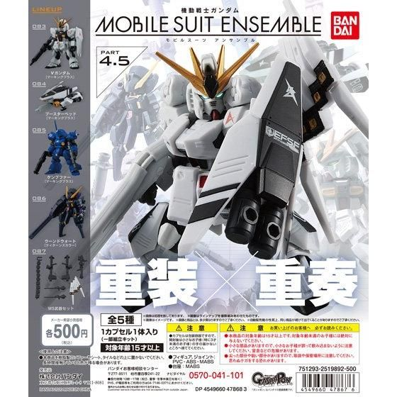 Mobile Suit Gundam Ensemble 4.5